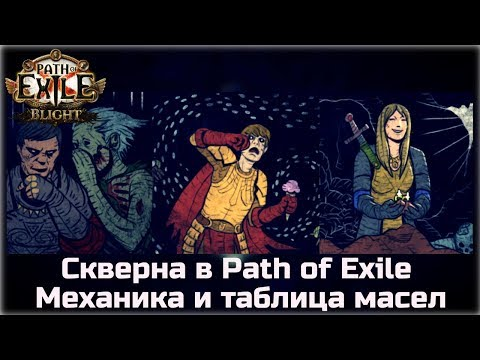 Механика Скверны и таблица масел в Path of Exile