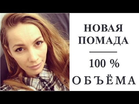 ТЕСТ ► НОВАЯ ПОМАДА 100% ОБЪЕМА и ЦВЕТА ► ОБЗОР / Faberlic SkyLine