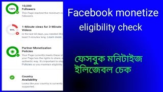 How to check Facebook monetize eligibility. কি ভাবে ফেসবুক মনিটাইজ ইলিজেবল চেক করবেন।