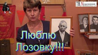 музей. Кинель-Черкасский район, с. Лозовка