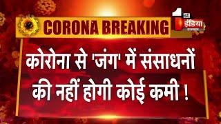 Covid-19: CM गहलोत का बड़ा फैसला, वित्त विभाग ने दी छूट,संसाधनों की नहीं होगी कोई कमी