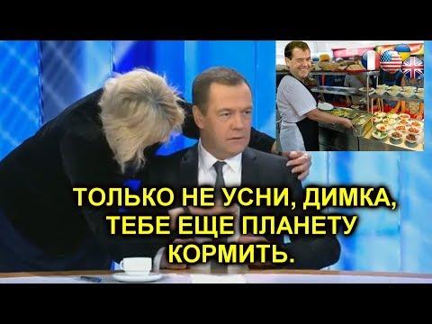 Медведев о небесном