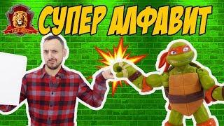 ПАПА РОБ в Супер Школе. Вспоминаем Супер АЛФАВИТ: от К до Ф!