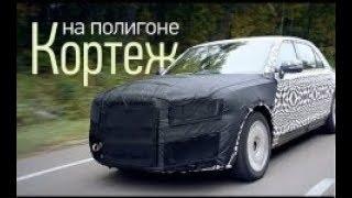 Новый Лимузин Путина Aurus!!!! Ч.1