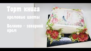 БЗК Оформление торта книга Цветы из крема Торт для женщины Танинторт