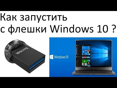 Как запустить Windows 10 с ФЛЕШКИ USB 3.1 SanDisk на 32 Gb. Windows To Go. Rufus