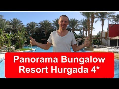 Отель Panorama Bungalow Resort Hurgada 4* (Панорама бунгало) Египет, Хургада январь 2017. Отзывы