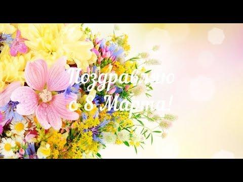 Поздравляю с 8 Марта! Международный женский день! Поздравления Март Праздник