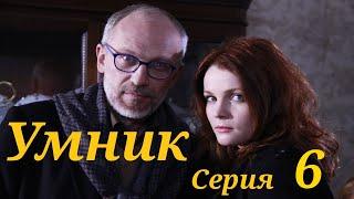 Умник - Серия 6 / 2013 / Детектив HD