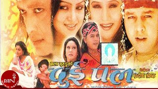 "Nepali Movie || DUI PAL || ""दुई पल"" 