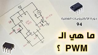 دورة الالكترونيات العملية :: 94- ما هي PWM  وكيف نولدها بـالمؤقت 555