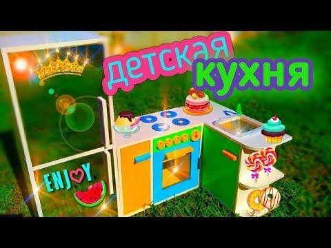 Детская кухня своими руками / из пенопласта быстро и легко / DIY Kitchen For Kids