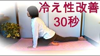 【冷え性改善】血管の若返り 3分間ストレッチ つら〜い冷え性が改善!2...