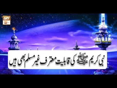Roshni Sab Kay Liye - 5th December 2018 - ARY Qtv