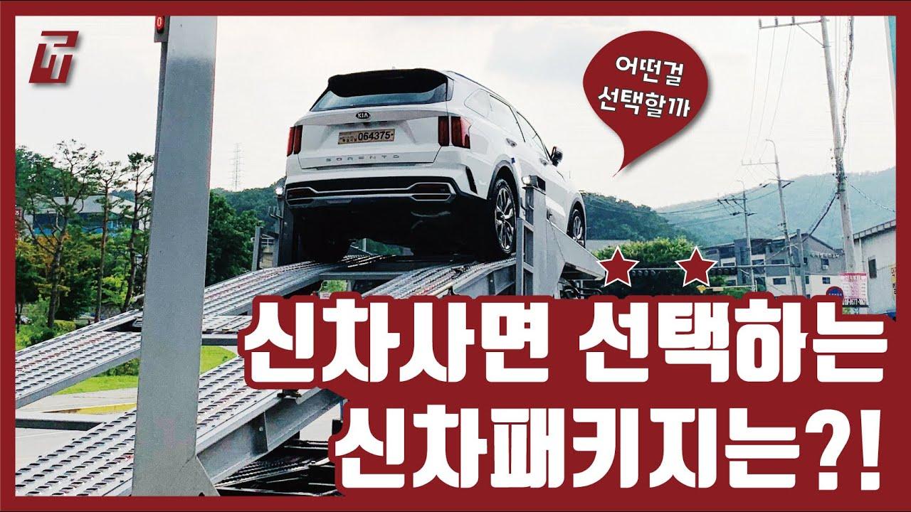 자동차 신차 구매후 선택해야하는 신차패키지?! 경기도 양주 티티오토스