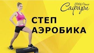 Стэп, Тренировка в фитнес клубе Сафари