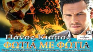 Panos Kiamos - Fotia me Fotia (hq)