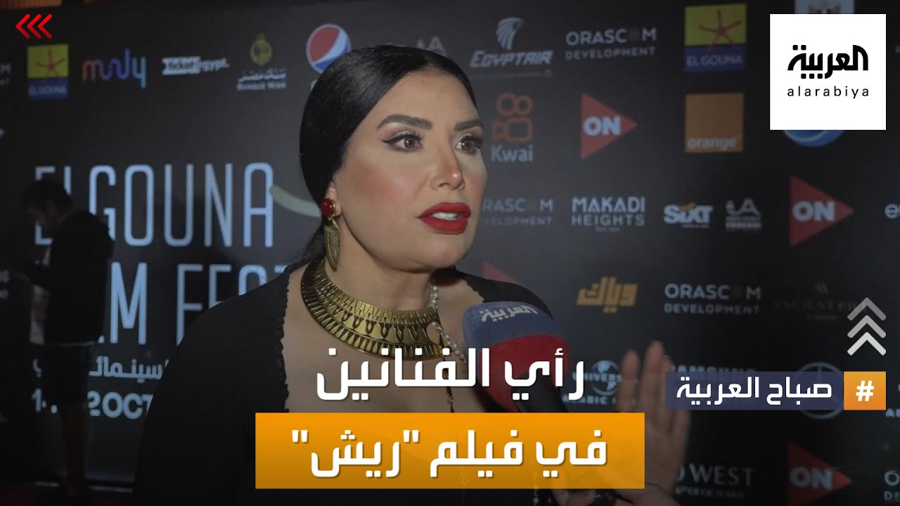 صباح العربية | ما رأي الفنانين في فيلم -ريش- المثير للجدل في مهرجان الجونة؟  - 15:54-2021 / 10 / 20