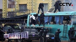[中国新闻] 中国尼泊尔特种部队举行联合训练 | CCTV中文国际