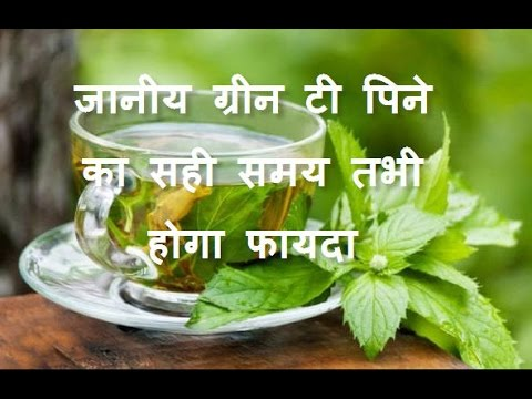 benefits of green tea in hindi - green tea ke fayde - ग्रीन