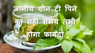 Benefits Green Tea Hindi