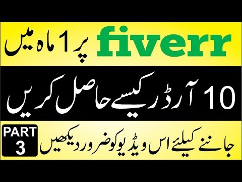 Fiverr Complete Course in urdu With Top Secrets |MEGA CLASS PART-3| Muhammad Ahmed