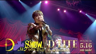 D-LITE (from BIGBANG) - 'あ・ぜ・ちょ!' (DなSHOW Vol.1)