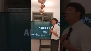[단어부자] Abide by 북한 말투로 10초만에 외…