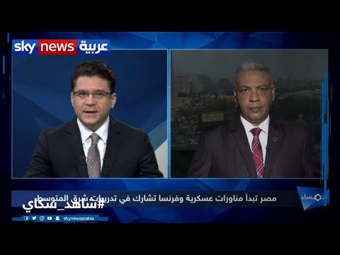المساء| مصر تبدأ مناورات عسكرية وفرنسا تشارك في تدريبات شرق المتوسط  - نشر قبل 4 ساعة