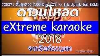 ดาวน์โหลด eXtreme Karaoke 2018 จากลิงค์ธรรมดา ง่ายนิดเดียว