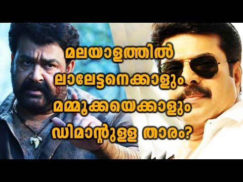 Mohanlal and Mammootty are not Demanding Actor in Malayalam,Then Who? | Filmibeat Malayalam