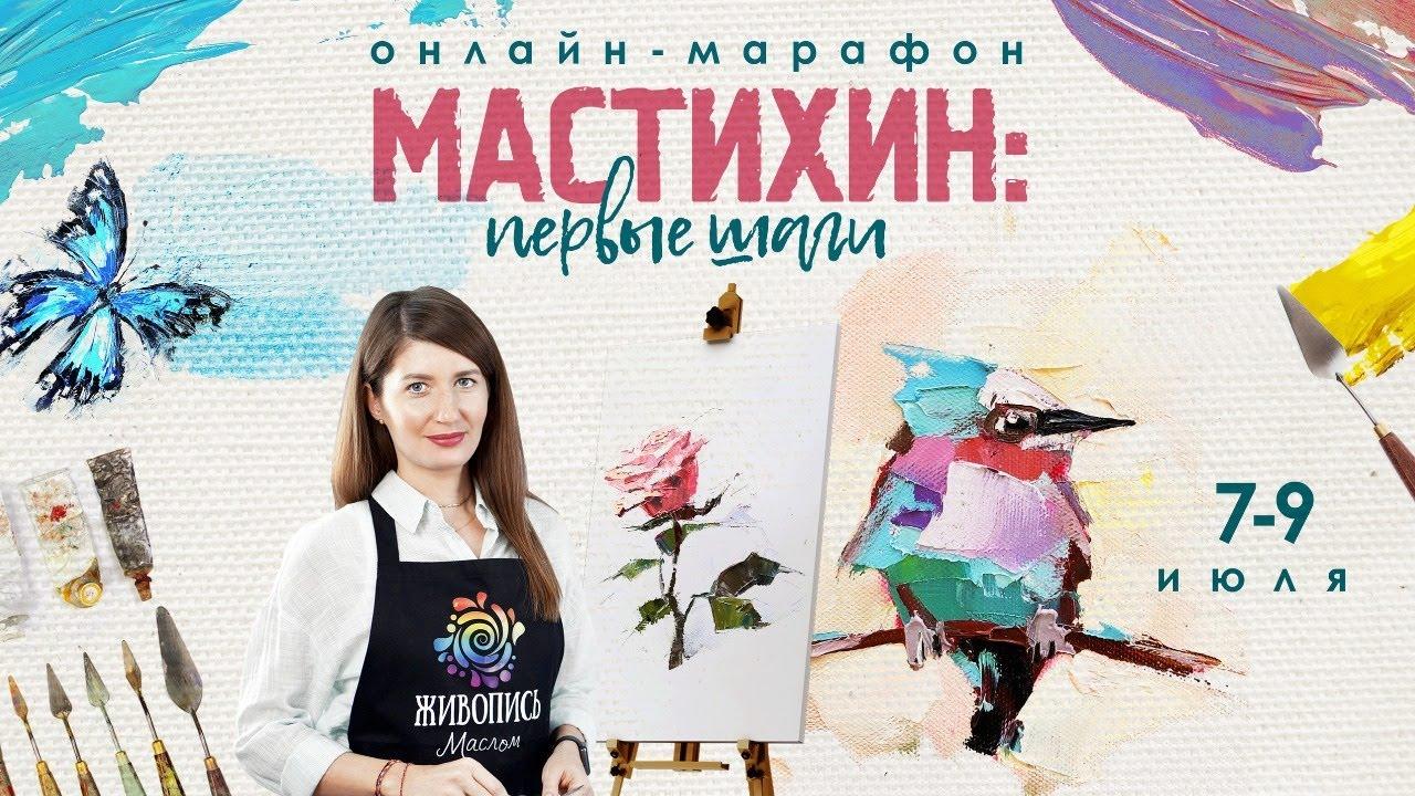 """Открытый онлайн-марафон """"Мастихин: первые шаги"""" с Александрой Чёрной. Часть 2"""