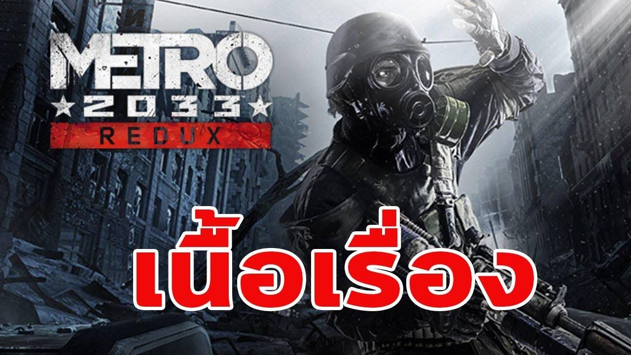 Metro 2033 Redux : เนื้อเรื่อง