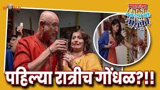 Mazhya Navryachi Bayko - पहिल्या रात्रीच गोंधळ? | 22nd January 2020 | Marathi Serial Latest Update