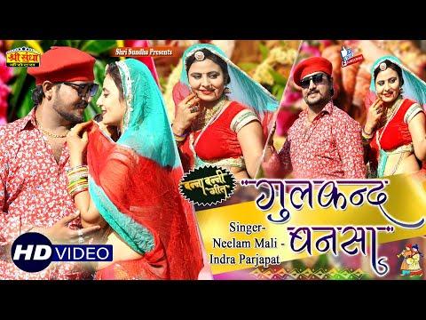 Neelam Mali :- DJ Mix Super Hit Vivah Geet | गुलकन्द बनसा | Latest Rajasthani Vivah Song| जरूर सुने