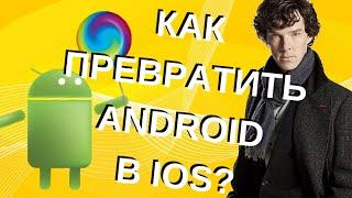 Как превратить Android L в iOS 9? Как сделать Андроид похожим на iOS?