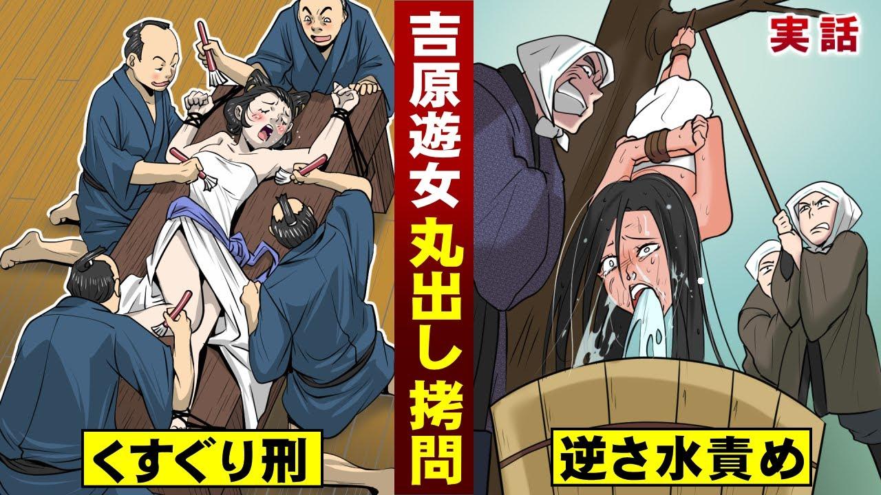 【実話】吉原の遊女へ「丸出し拷問」…くすぐり刑…逆さ水責め。