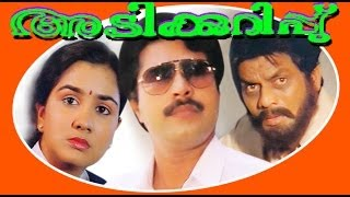 Adikuruppu - Superhit Malayalam Movie - Mammootty
