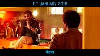 Petta Dialogue Promo 2 [Hindi] | Superstar Rajinikanth | Sun Pictures | Karthik Subbaraj | Anirudh