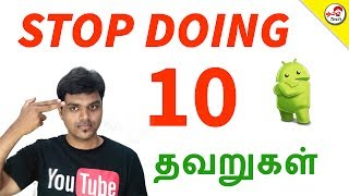 10 things You are doing Wrong in Android Phone | ஆண்டிராய்டில் நீங்கள் செய்யும்தவறு