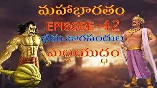 BHEEMA JARASANDHA FIGHT PART 1 || TELUGU MAHABHARATAM EPISODE 42 || UNTOLDHISTORYTELGU