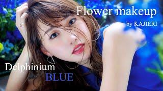 【色っぽ大人メイク】Flower makeup BLUE♡フラワーメイク