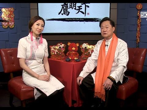2019《鷹明天下》EP 8: 豬年個人開運風水秘笈 Fengshui with Master Eagle Wong 【天下衛視官方頻道 Sky Link TV YouTube Channel】