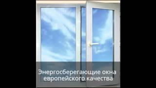 Энергосберегающие окна европейского качества(, 2016-03-21T19:07:46.000Z)