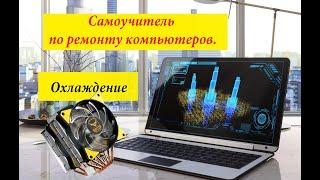 Ремонт компьютера, система охлаждения,  компьютерный курс