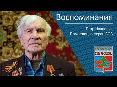 Воспоминания _ ветеран ВОВ Помыткин Петр Иванович