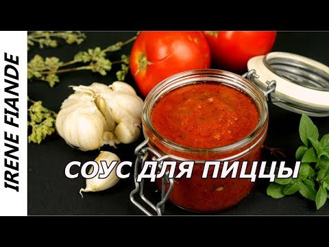 Томатный соус из свежих помидор для пиццы