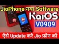 Jio Phone Software Update KaiOS 0909 | How to Update Jio Phone Software