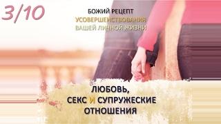 03. Прежде чем влюбиться (Любовь, секс и супружеские отношения)
