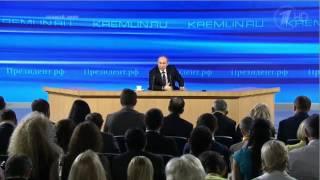 Пресс-конференция Президента Российской Федерации Владимира Путина 2013 год часть 1